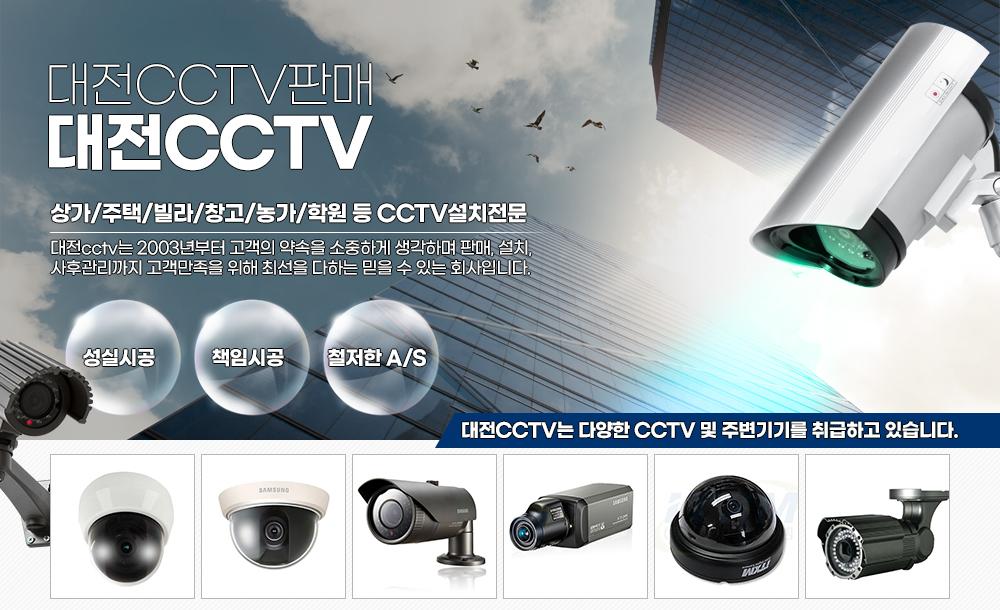대전CCTV